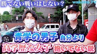 青学の男子、モテるけど自分より高学歴の女子抱いたことない説【wakatte TV】#617
