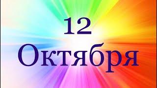 Таро-прогноз на 12 Октября 2019 Года/Tarot today 12 October