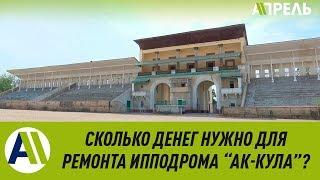 Сколько денег нужно на ремонт ипподрома ''Ак-Кула''? \ 17.07.2019 \ Апрель ТВ