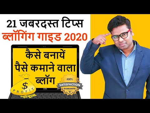 21 Pro Tips And Tricks For Blogging in 2020 | Blogging for Beginners In Hindi | Blogging Kaise Kare