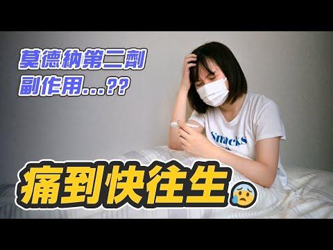 莫德納副作用痛到像被車撞!第二劑太可怕了😰台灣女生日本打疫苗心得