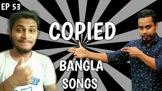 Copied Bangla songs from Bollywood and South | Ft. Fatra Guys |Ep 53| Bollywood song copied by other
