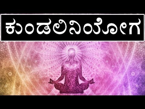 Kundalini Yoga in Kannada - Kundalini Yoga Benefits in Kannada