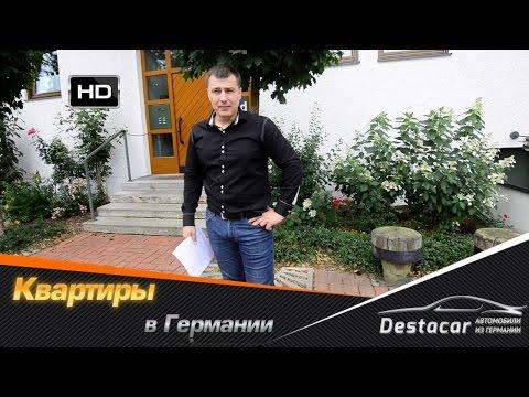 Получил квартиру в Германии, как выиграл 1000000