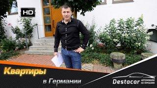 Получил квартиру в Германии, как выиграл 1000000€