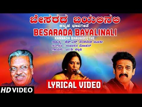 Besarada Bayalinali Lyrical Video Song | MD Pallavi | H S Venkatesh Murthy | Upasana Mohan