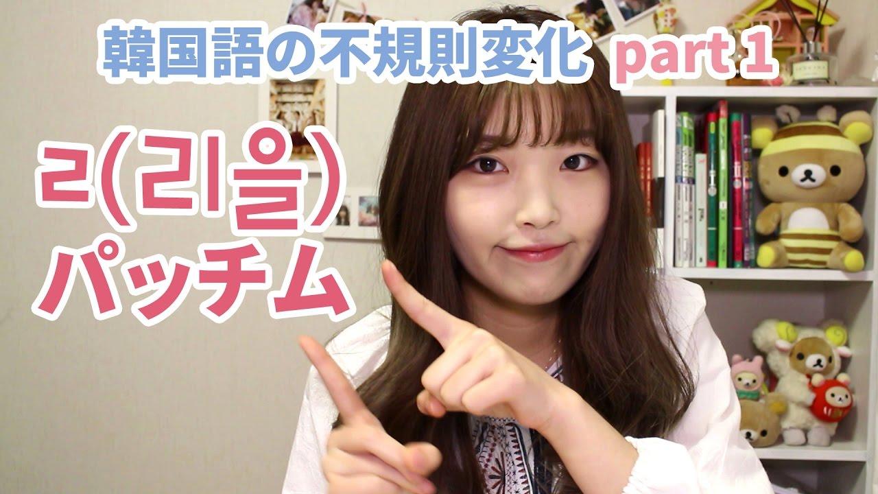 韓國語勉強┃ちょっと難しい「ㄹパッチム」の変化 #25 - YouTube