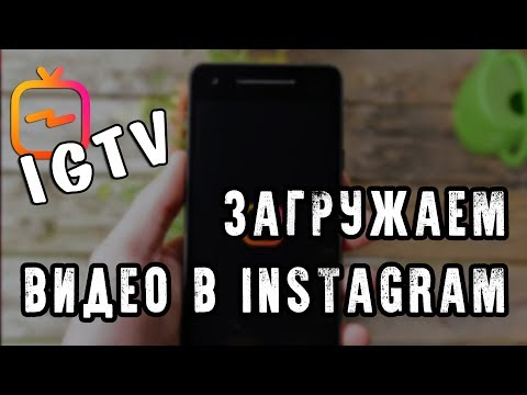 Как добавить видео в игтв