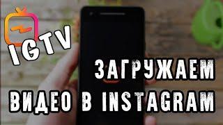 Как добавить в инстаграм видео больше минуты | Создать канал в IGTV  - ОБЗОР 2018