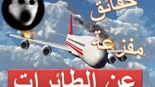 رعب الطائرات | Horror aircraft