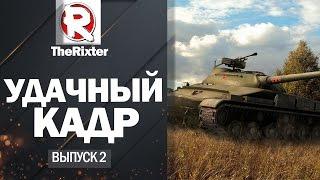 Удачный кадр №2 - Забавные моменты WoT от TheRixter [World of Tanks]