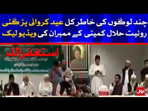 Ruet e Hilal Committee Leaked Video