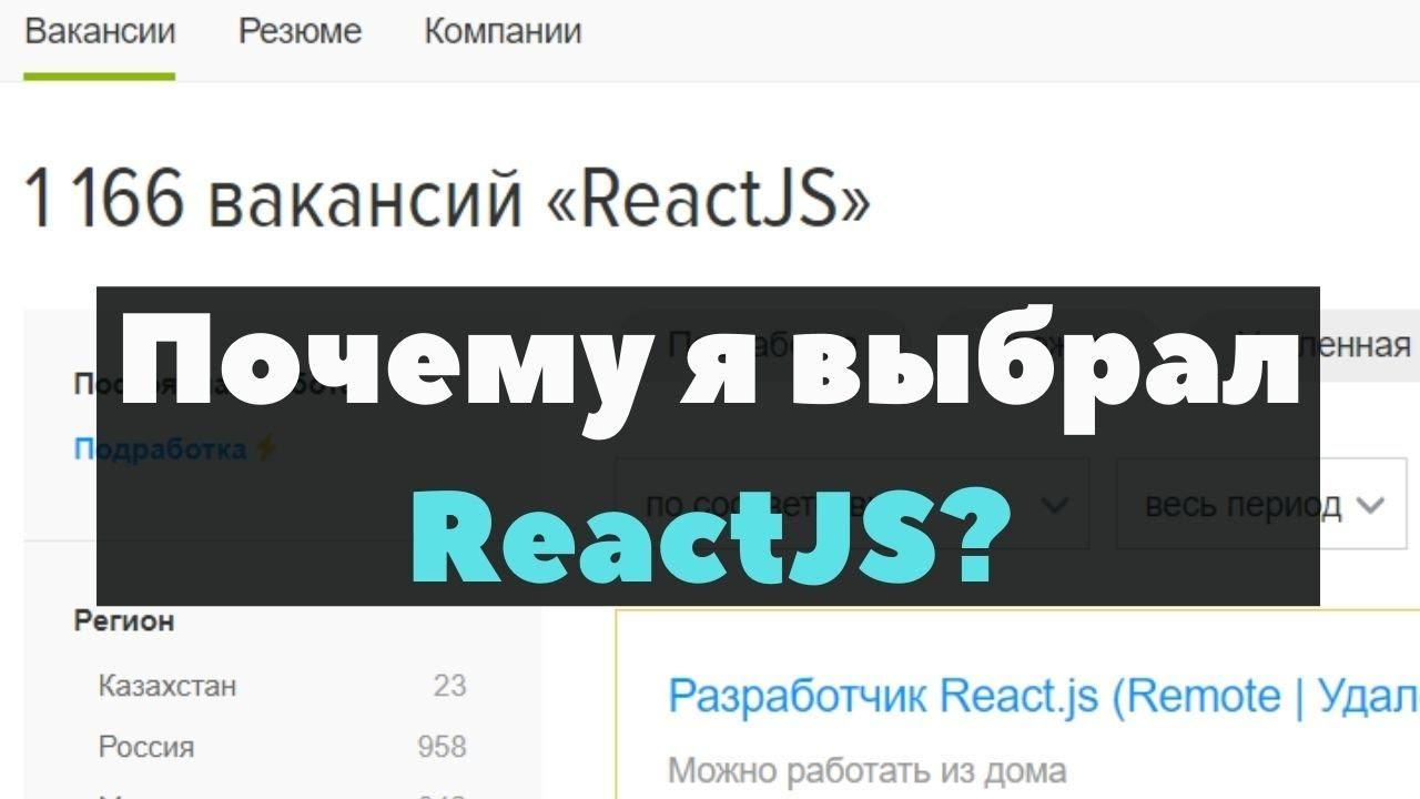 Почему я выбрал ReactJS / Что написано на ReactJS