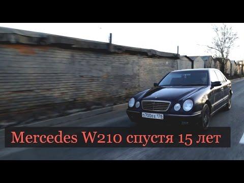 Обзор Mercedes Benz E320 W210. На что обращать внимание при покупке.