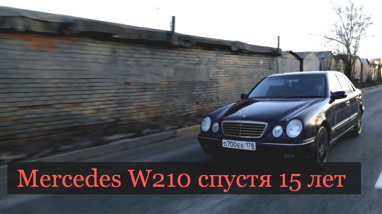 обзор мерседеса w210