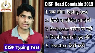 CISF Head Constable Typing Test 2019 | Typing test | computer Typing | Typing accuracy | All details