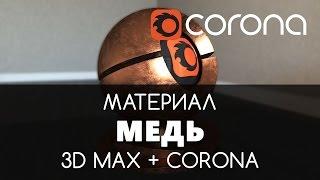 Медь Материал - Corona Renderer & 3D Max. Настройка. | Видео уроки для начинающих