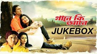 Gaane Ki Aane | Jukebox | Zubeen Garg | Assamese New Film