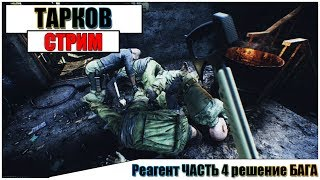🔴Escape from Tarkov - Ре...