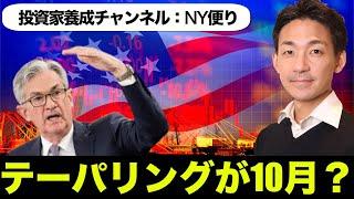 【米国株 8/3】景気不安で株価は軟調!驚きのテーパリングが10月開始?
