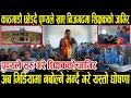 काठमाडौँ छाड्दै पुण्यले सुरु गरे शिक्षकको जागिर ।। अब मिडियामा नबोल्ने, निजगढमै पढाउने ।।