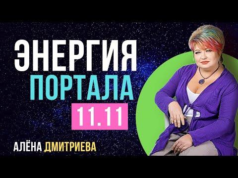 Алена Дмитриева. Энергии портала 11.11