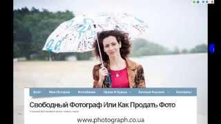 Бесплатный курс стоковой фотографии (уроки)