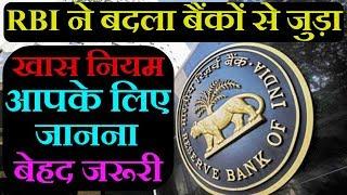 RBI ने बदला बैंकों से जुड़ा यह नियम आपके लिए जानना बेहद जरूरी| Rbi New Rules 2018| Demand Draft (DD)
