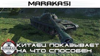 Китаец показывает на что способен, беспрецедентный нагиб! World of Tanks