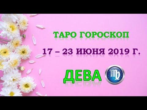 ♍ДЕВА♍. 🍒 С 17 по 23 ИЮНЯ 2019 г. Таро Прогноз Гороскоп 🌟