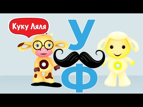 Tiny Love Алфавит для детей  Тини лав мультики на русском азбука развивающий мультик буквы У и Ф