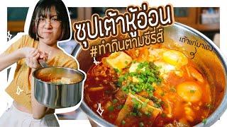 ซุปเต้าหู้อ่อนเกาหลี! ทำง่าย อร่อย! สไตล์เถ้าแก่ทัมบัม Itaewon Class! | VIPS Station