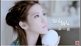 梁一貞【知心朋友】官方MV