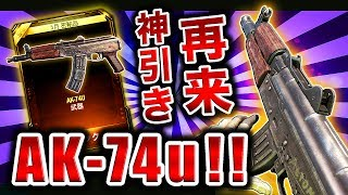 【BO3実況】新武器「AK-74u」を神引きして91キル達成!!【ハセシン】p…