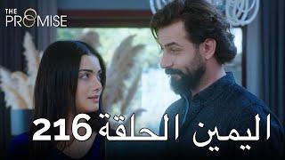 The Promise Episode 216 (Arabic Subtitle) | اليمين الحلقة 216
