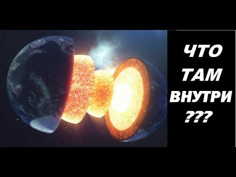 Почему мы до сих пор не знаем что находится внутри Земли ?