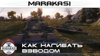 World of Tanks как нагибать взводом и поднимать процент побед