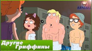 Гриффины #6 лучшие и смешные моменты | Другие Гриффины  18 сезон