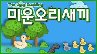 미운오리새끼|The Ugly Duckling|동화로 배…