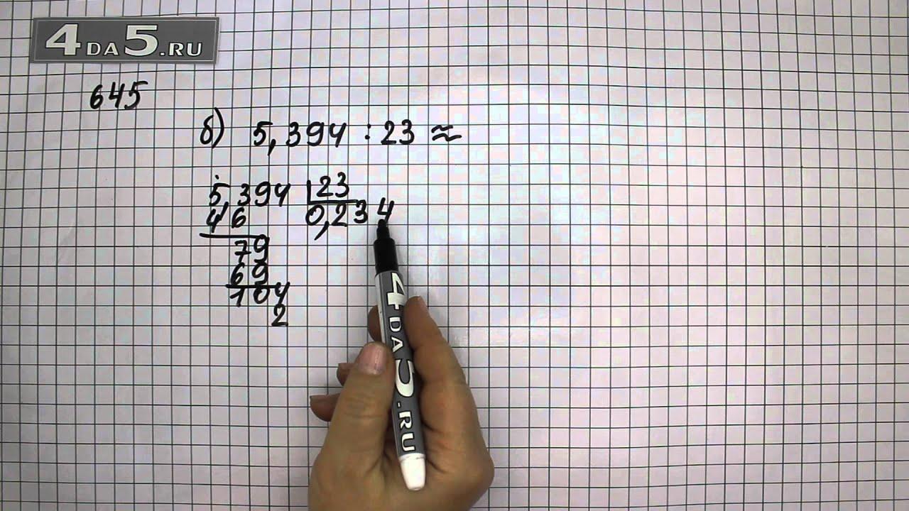 Гдз по математике 6 класс виленкин упр 645 задача