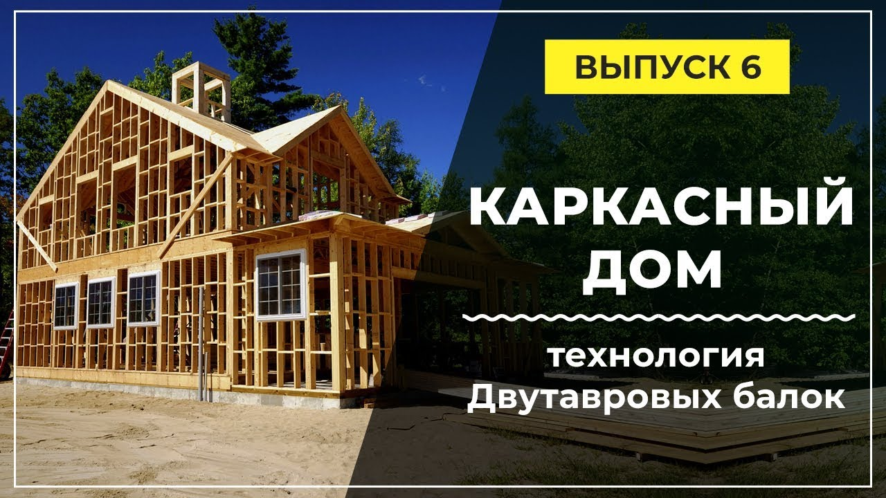 Каркасный дом из двутавровых балок. Цена.