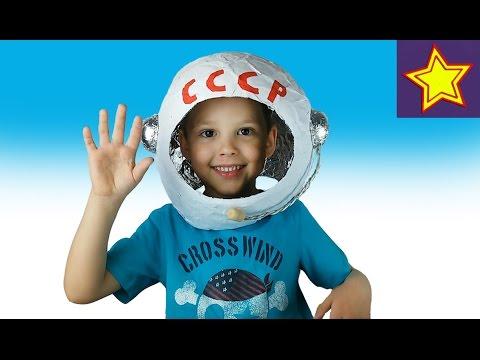 Астронавт Даник и его детский скафандр - Играем с космической .