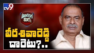 Political Mirchi : బీజేపీ వైపు వీరాశివారెడ్డి  చూస్తున్నారని కడపలో ప్రచారం - TV9