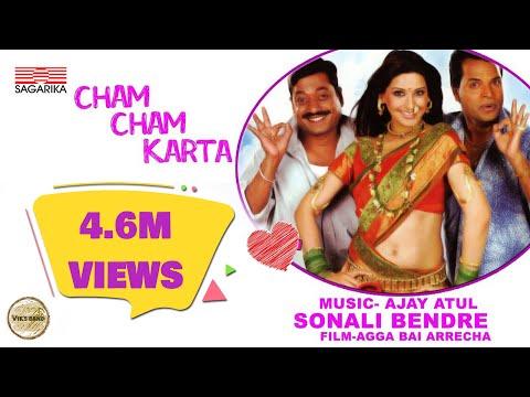 Cham Cham karta /Agga Bai Arrecha/ Ajay Atul /Vaishali Samant / Sonali Bendre