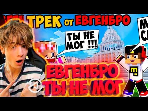 Майнкрафт ЕвгенБро - Ты не МОГ! Ма Я СМОГ! (Официальный клип) [prod. Капуста] РЕАКЦИЯ НА ЕВГЕНА БРО