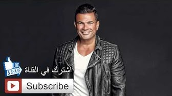 عمر دياب وبينا معاد ( Webna Maad Amr Diab ( HQ Music Sound