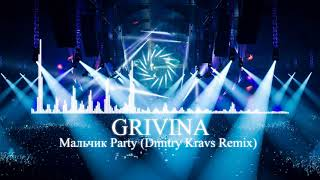 Download Grivina - Мальчик Party (Dmitry Kravs Remix) Mp3 and Videos