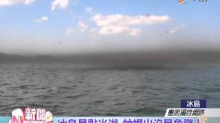 【中視新聞】新聞NEW一下 冰島景點米湖 蚊蠓出沒景象驚人