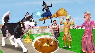 जादुई सूप Magical Soup Hindi Kahaniya | Panchtantra Stories | Hindi Fairy Tales Bedtime Stories