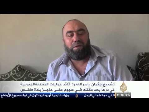 تشييع جنازة قائد عمليات المنطقة الجنوبية بسوريا